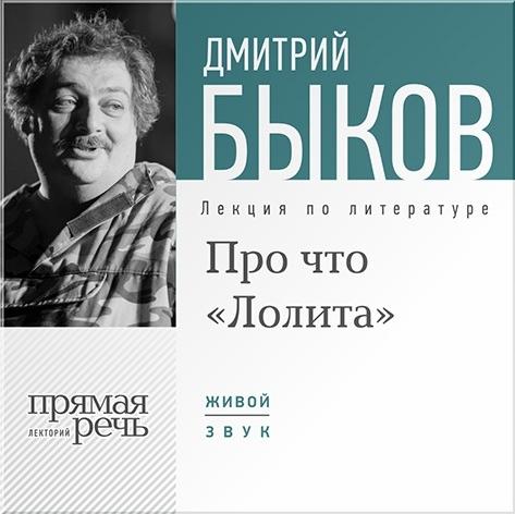 Быков Дмитрий Про что «Лолита». Лекция по литературе (Цифровая версия)