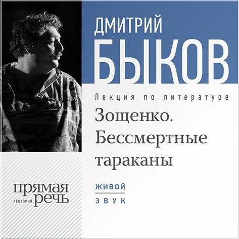Быков Дмитрий Зощенко. Бессмертные тараканы. Лекция по литературе (Цифровая версия)