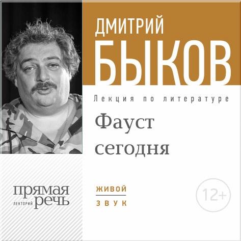 Быков Дмитрий Фауст сегодня. Лекция по литературе (Цифровая версия)