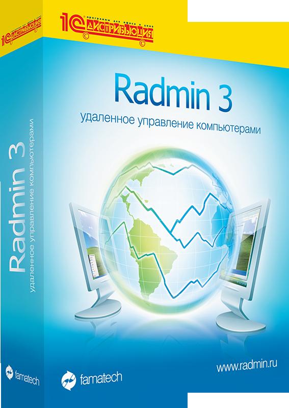 Radmin 3 (1 лицензия)Radmin 3 предоставляет полный набор инструментов для работы на удаленном компьютере в режиме реального времени. Используя программу, вы можете работать за удаленным компьютером так, как если бы он находился прямо перед вами. Все манипуляции с клавиатурой и мышью передаются прямо на удаленный компьютер. Для использования Radmin необязательно иметь высокоскоростной доступ в Интернет, поскольку даже при медленном модемном соединении можно достичь высокой скорости работы. Новейшая технология DirectScreenTransfer обеспечивает в новой версии еще более высокую скорость передачи данных с экрана удаленного компьютера и снижает требования к каналу связи<br>