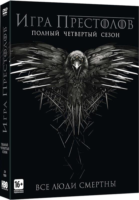 Игра престолов. Сезон 4 (5 DVD) Game of ThronesВ четвертом сезоне сериала Игра престолов после кровопролитной резни, устроенной на свадьбе Робба Старка в Речных Землях, северяне остаются без своих лидеров и фактически проигрывают войну.<br>