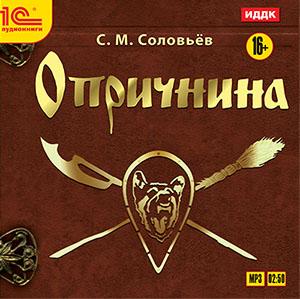 ОпричнинаСлушателям предлагается аудиокнига Опричнина &amp;ndash; глава &amp;laquo;Истории России с древнейших времен&amp;raquo;, посвященная опричнине.<br>