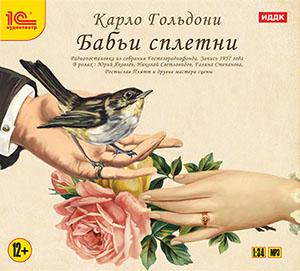 Бабьи сплетниСлушателям предлагается аудиокнига Бабьи сплетни &amp;ndash; комедия итальянского драматурга Карло Гольдони.<br>