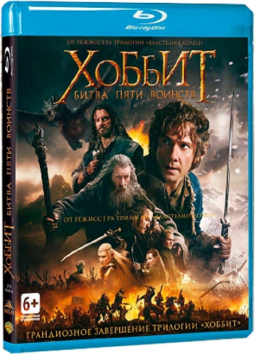 Хоббит: Битва пяти воинств (2 Blu-ray) The Hobbit: The Battle of the Five Armies