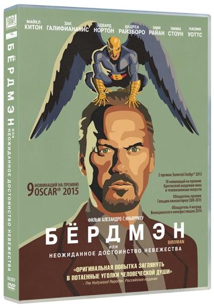 Бёрдмэн The BirdmanВ центре сюжета фильма Бёрдмэн бывший актер, некогда сыгравший роль популярного супергероя Бёрдмэна, и теперь, переступая через свое эго, он решает принять участие в новой бродвейской постановке с целью вернуть себе былую славу, блеск и величие.<br>