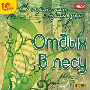В гармонии с природой: Отдых в лесу (CD)