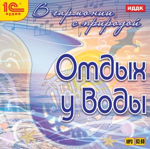 В гармонии с природой: Отдых у воды (CD) груэн с у кромки воды