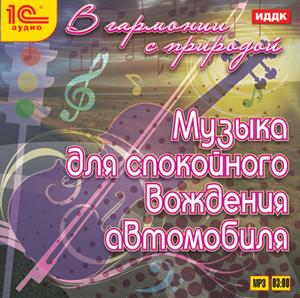 В гармонии с природой: Музыка для спокойного вождения автомобиля (CD)