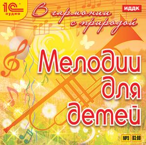 В гармонии с природой: Мелодии для детей (CD)