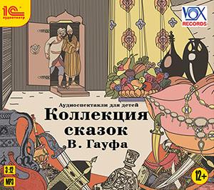 Коллекция сказок В. ГауфаПредставляем аудиокнигу Коллекция сказок В. Гауфа, в которую вошли аудиоспектакли, поставленные по сказочным произведениям замечательного немецкого писателя-романтика Вильгельма Гауфа.<br>