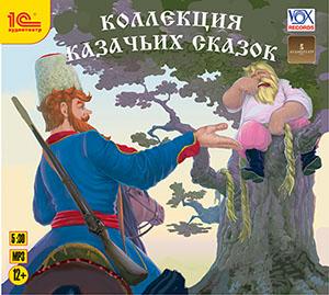 Коллекция казачьих сказок обучающие диски 1с паблишинг 1с образовательная коллекция волшебные краски для девочек