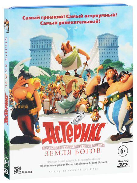 Астерикс: Земля Богов (Blu-ray 3D) Ast&amp;#233;rix: Le domaine des dieuxАстерикс и его лучший друг Обеликс продолжают свою многолетнюю борьбу с Цезарем, который хочет наконец-то расправиться с неукротимыми галлами в мультфильме Астерикс: Земля Богов.<br>