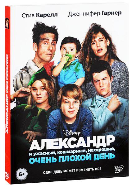 Александр и ужасный, кошмарный, нехороший, очень плохой день Alexander and the Terrible, Horrible, No Good, Very Bad Day