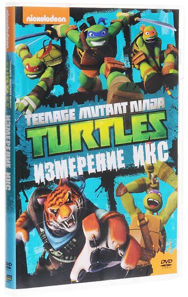 Черепашки-ниндзя. Выпуск 10. Измерение Икс Teenage Mutant Ninja Turtles