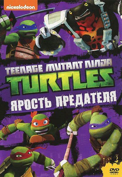 Черепашки-ниндзя. Выпуск 9. Ярость предателя Teenage Mutant Ninja Turtles