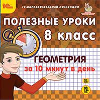 Полезные уроки. Геометрия за 10 минут в день. 8 классПрограмма Полезные уроки. Геометрия за 10 минут в день. 8 класс охватывает весь объем курса геометрии 8-го класса и позволяет за 10 минут ежедневных занятий сделать юного пользователя &amp;laquo;выдающимся геометром&amp;raquo; в глазах учителей и одноклассников.<br>
