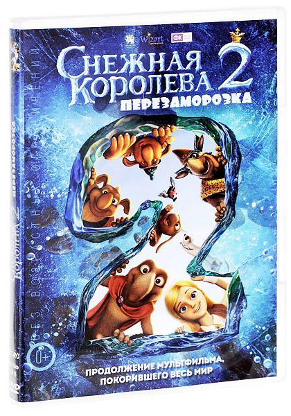 Снежная королева 2: Перезаморозка (региональноеиздание) (DVD)