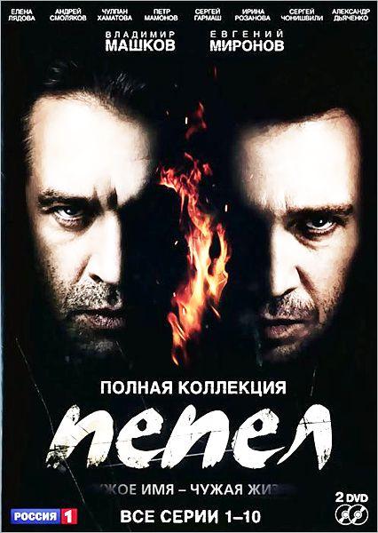 Пепел. Серии 1-10 (2 DVD)