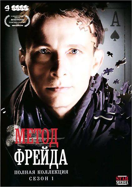 Метод Фрейда. Сезон 1 (4 DVD)