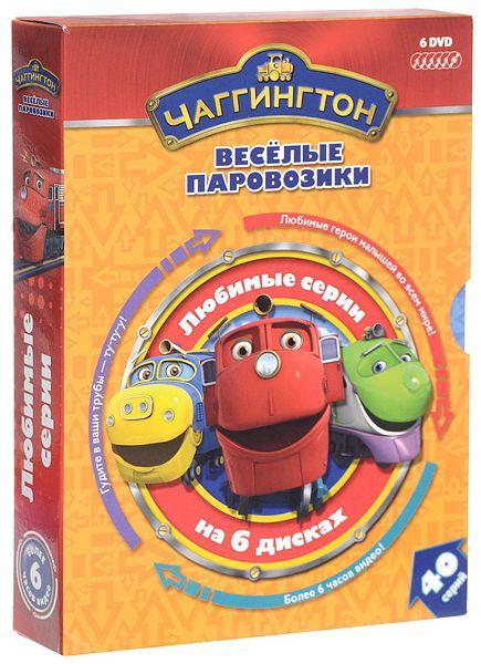 Чаггингтон. Веселые паровозики. Любимые серии (6 DVD) новый диск раскраска dvd колеса на рельсы чаггингтон