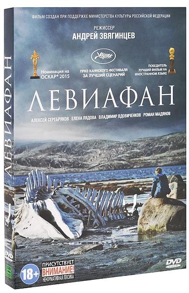 Левиафан (DVD)В центре истории фильма Левиафан &amp;ndash; живущий на севере Николай, который вместе с отцом построил дом и мастерскую. Но его нормальная жизнь рушится под влиянием судьбы.<br>