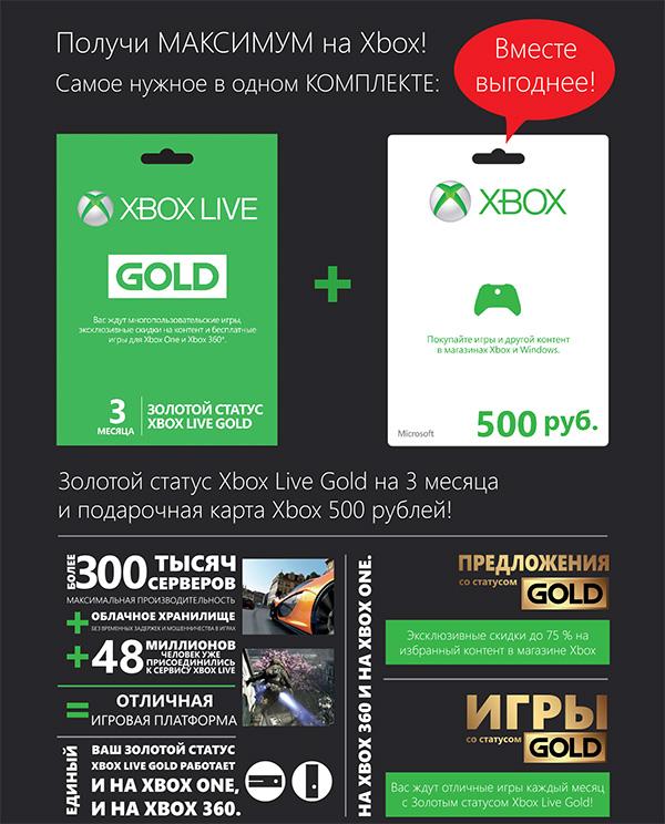 Карта подписки Xbox Live (3 месяца) + подарочная карта Xbox Live Gold (500 рублей)Комплект Карта подписки Xbox Live (3 месяца) + подарочная карта Xbox Live Gold (500 рублей) предоставляет доступ к сервису Xbox Live на 3 месяца в российской или европейской версии аккаунта, и включает подарочную карту Xbox Live Gold (500 рублей).<br>