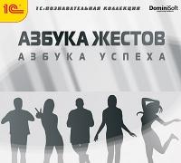 Азбука жестов [Цифровая версия] (Цифровая версия) sacred 3 расширенное издание цифровая версия