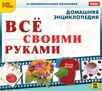Домашняя энциклопедия. Все своими руками мебель своими руками cd с видеокурсом