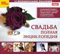Свадьба. Полная энциклопедия