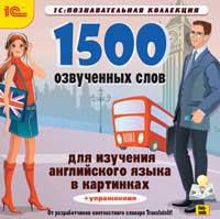 1500 озвученных слов для изучения английского языка в картинках