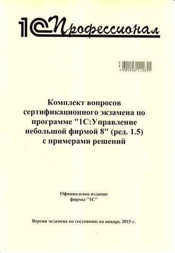 Комплект вопросов сертификационного экзамена по программе 1С:Управление небольшой фирмой 8 (редакция 1.5) с примерами решений