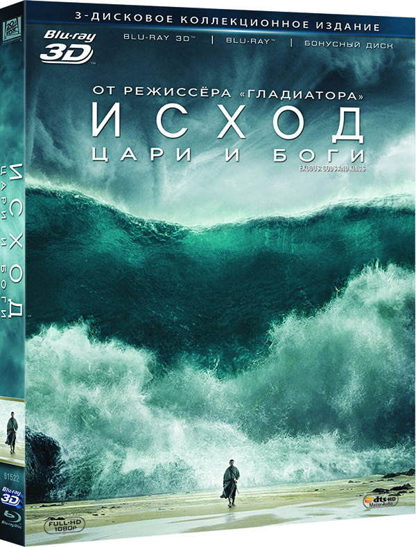 Исход: Цари и боги (Blu-ray 3D + 2 Blu-ray) Exodus: Gods and KingsФильм Исход: Цари и боги  &amp;ndash; ветхозаветная история о великом пророке Моисее и освобождении еврейского народа из египетского плена.<br>