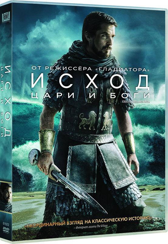 Исход: Цари и боги Exodus: Gods and Kings