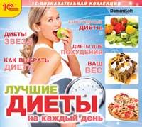Лучшие диеты на каждый день (Цифровая версия)Как выбрать диету, которая лучше всего подойдет именно вам? С помощью программы Лучшие диеты на каждый день!<br>