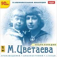 Энциклопедия. Цветаева М.