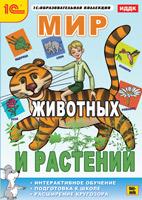 Мир животных и растенийПрограмма Мир животных и растений, насыщенная загадками и мини-играми, познакомит вашего ребенка с различными животными, с удивительным миром растений.<br>