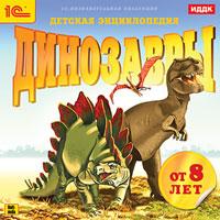 Динозавры. Детская энциклопедияПрограмма Динозавры. Детская энциклопедия позволит вам совершить увлекательное путешествие на 300 миллионов лет назад.<br>