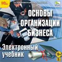 Основы организации бизнеса. Электронный учебник страхование электронный учебник cd