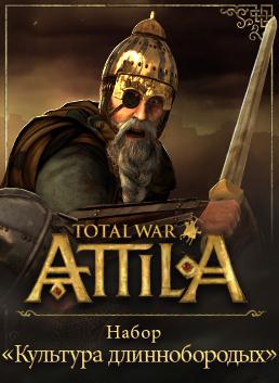 Total War: Attila. Набор дополнительных материалов «Культура длиннобородых»