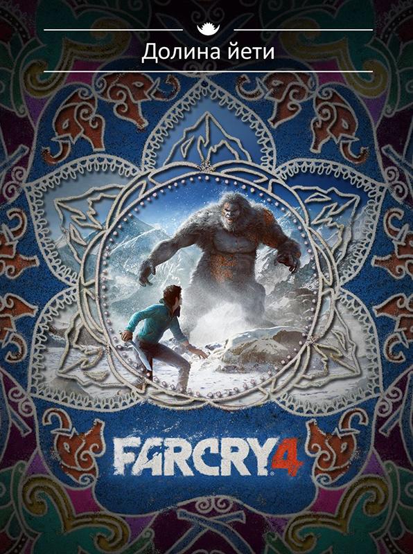 Far Cry 4. Долина Йети. Дополнение [PC, Цифровая версия] (Цифровая версия) ubisoft far cry 4 специальное издание русская версия