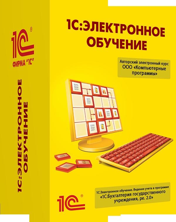 1С:Электронное обучение. Ведение учета в программе 1С:БГУ, ред.2.0 от 1С Интерес