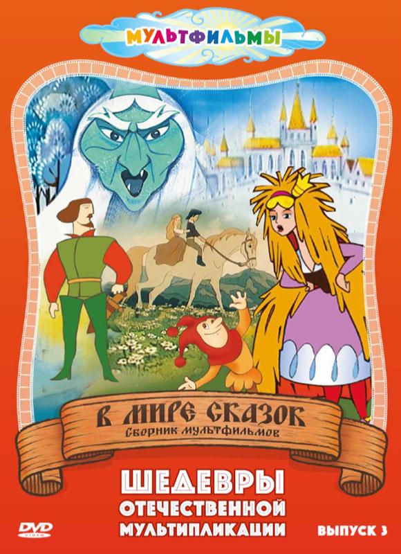 В мире сказок. Выпуск 3 (DVD) в мире сказок сборник мультфильмов выпуск 1
