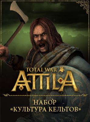 Total War: Attila. Набор дополнительных материалов «Культура кельтов» [PC, Цифровая версия] (Цифровая версия) sega