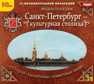 Санкт-Петербург – культурная столица. История. Памятники. Известные люди