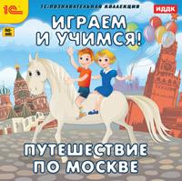 Играем и учимся. Путешествие по МосквеВ программе Играем и учимся. Путешествие по Москве забавные игровые персонажи приглашают малышей совершить увлекательное путешествие по Москве и познакомиться с ее главными достопримечательностями.<br>