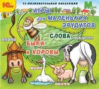 Игры для маленьких эрудитов. Слова. Быки и коровыПрограмма Игры для маленьких эрудитов. Слова. Быки и коровы поможет пользователю расширить свой словарный запас и запомнить точное написание новых слов.<br>