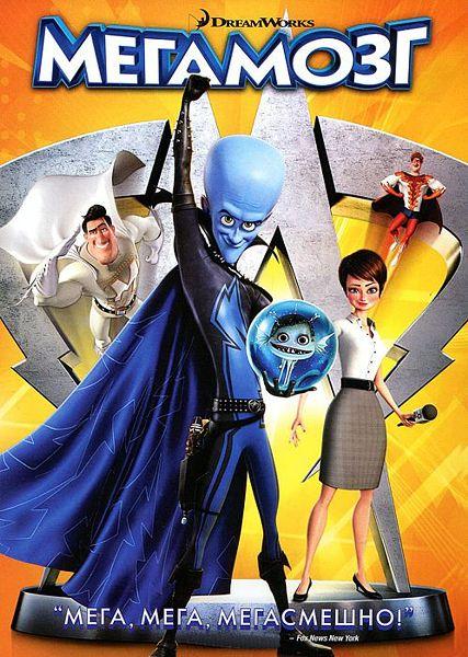 Мегамозг (региональноеиздание) MegamindСбылась мечта суперзлодея Мегамозга &amp;ndash; он покорил Метро-Сити, сокрушив защитника города, Мачомена. Но когда появляется новый злодей и в городе воцаряется хаос, самый мощный мозг мира и его комичный Прислужник могут оказаться спасителями<br>