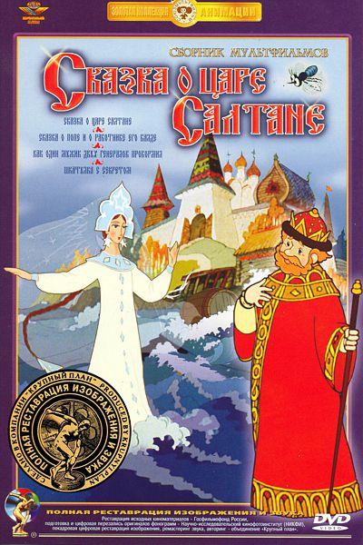 Сказка о царе Салтане. Сборник мультфильмов (DVD) (полная реставрация звука и изображения)
