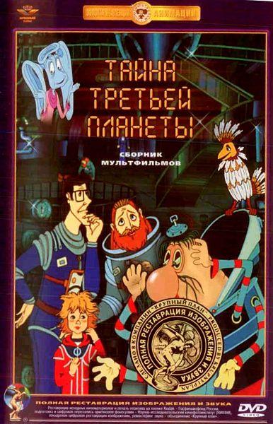 Тайна третьей планеты. Сборник мультфильмов (DVD) (полная реставрация звука и изображения)В сборник мультфильмов Тайна третьей планеты вошли такие шедевры советской мультипликации, как Тайна третьей планеты, Контакт, Перевал.<br>