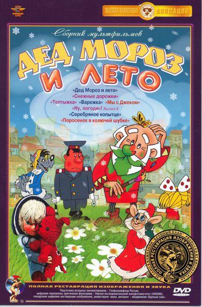 Дед Мороз и лето. Сборник мультфильмов (DVD) (полная реставрация звука и изображения) девчата dvd полная реставрация звука и изображения